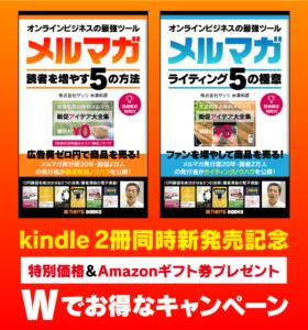kindle書籍2冊同時新発売記念キャンペーン